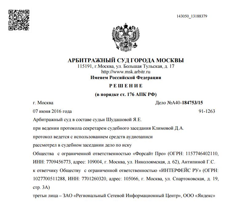 решени суда саратова арбитражни суд 06 03 2017 такие неоправданные ожидания